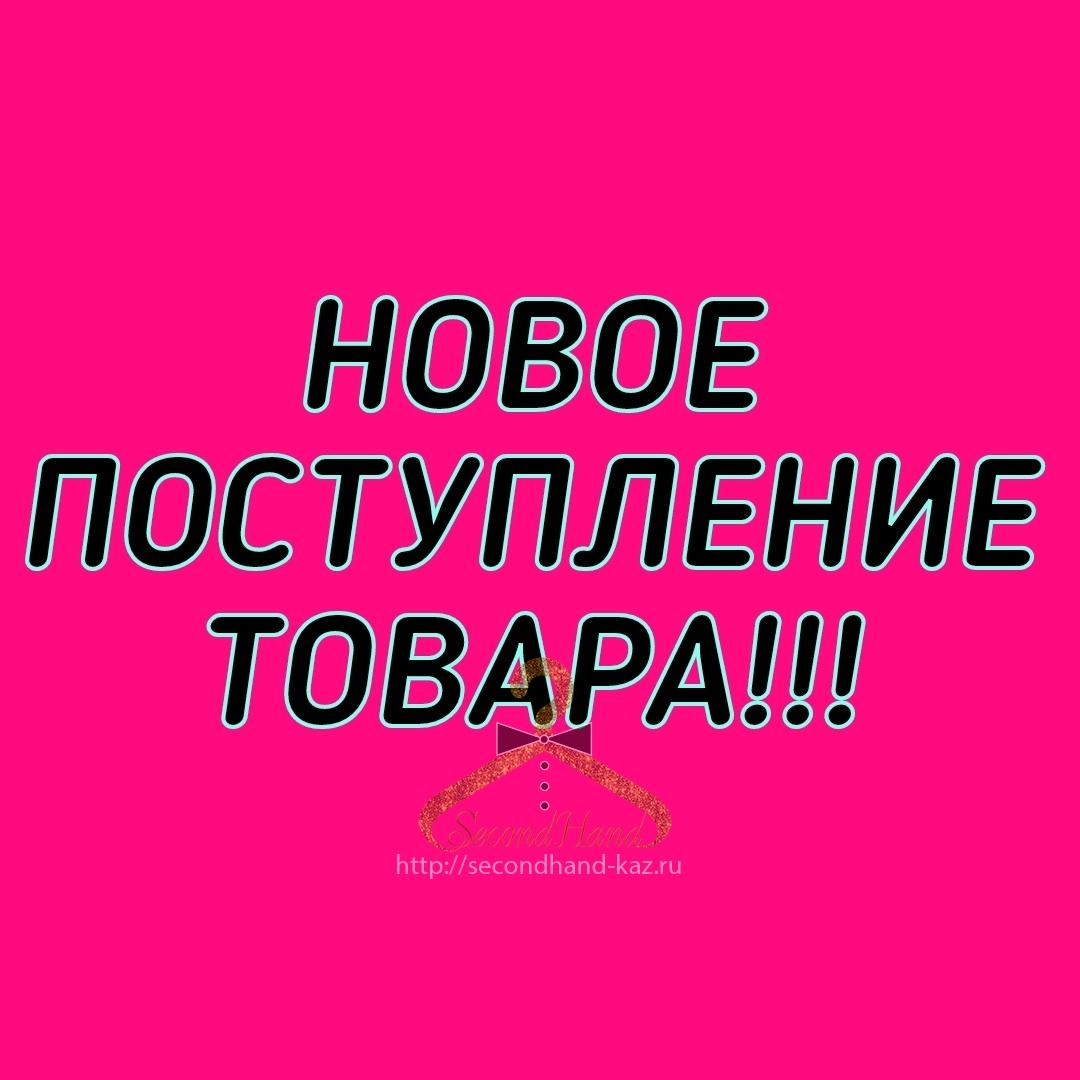 НОВОЕ ПОСТУПЛЕНИЕ ТОВАРА!!!