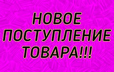 НОВОЕ ПОСТУПЛЕНИЕ!!!